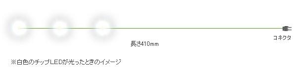 チップLED白3連の光るイメージ