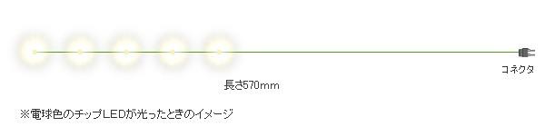 チップLED電球色5連の光るイメージ