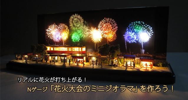 鉄道模型Nゲージミニジオラマ 打ち上げ花火のLED電飾工作例