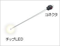チップ型LEDランプ