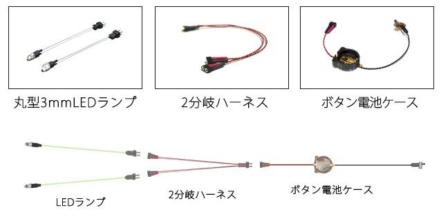 カーモデルのヘッドライトに使用するLEDパーツ
