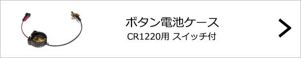 ボタン電池ケース【CR1220用 スイッチ付】