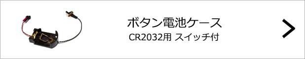 ボタン電池ケース【CR2032用 スイッチ付】