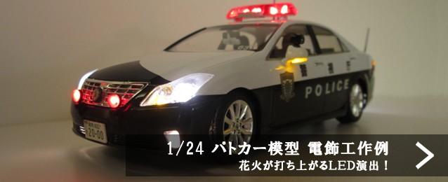パトカー模型 電飾工作例