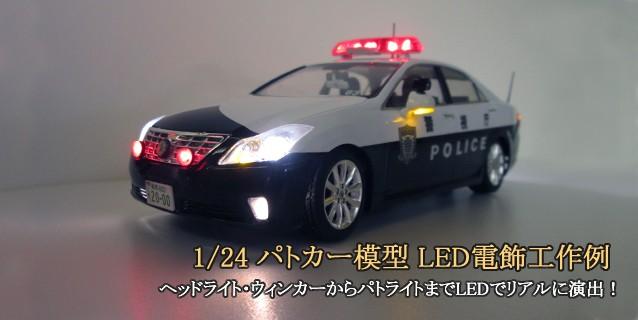 1/24カーモデル「200クラウンパトカー」LED電飾工作例