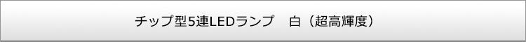チップLED白5連コネクタ付
