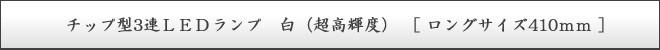 チップLED白3連ロングサイズコネクタ付