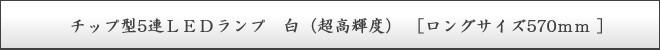 チップLED白5連ロングサイズコネクタ付