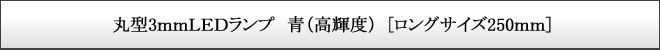 3mmLED青ロング