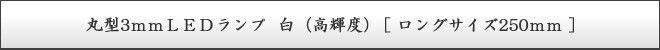 3mmLED白(高輝度)ロング