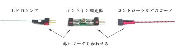 LED調光器 つなぎ方
