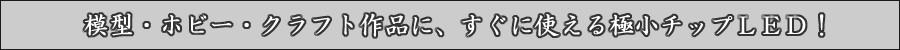 模型・ジオラマ・プラモデル・ドールハウス・シャドーボックスなどホビー向けチップLED!