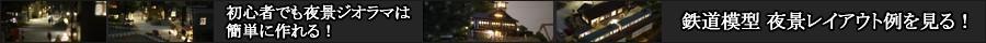 鉄道模型Nゲージレイアウト夜景製作例を見る!