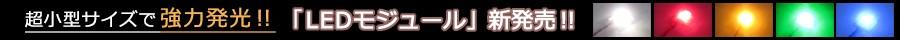 LEDモジュール新発売!