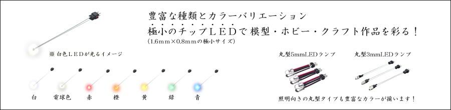 模型・ジオラマ・プラモデル・ドールハウス・シャドーボックスなどホビー向けLED!