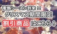 【クリスマス期間限定】割引対象