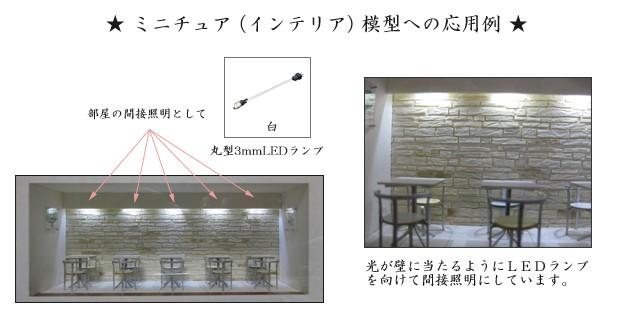 ミニチュア模型LED照明作品!