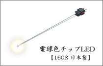 模型・ホビー向け電球色チップLED