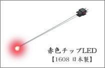 模型・ホビー向け赤色チップLED