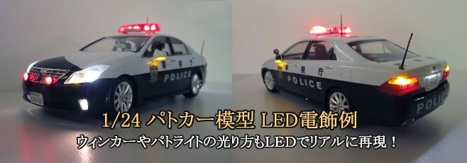 1/24カーモデルLED電飾工作例