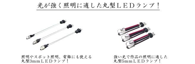 模型・ジオラマ・ドールハウス・プラモデル・シャドーボックスなどホビー向け丸型LED!