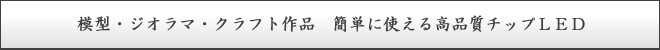 模型・ホビー向けチップLEDラインナップ!