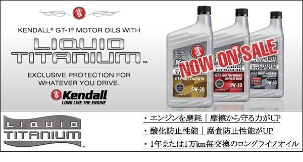 ケンドール モーターオイル (Kendall Motor Oil)