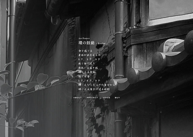 「環の鼓動 - kodou -」