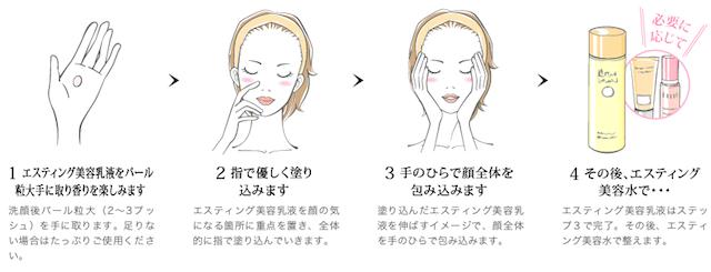 先に乳液をつけても化粧水が浸透する油脂を使用しています。