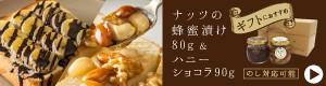 ナッツの蜂蜜漬け80g&ハニーショコラ90g