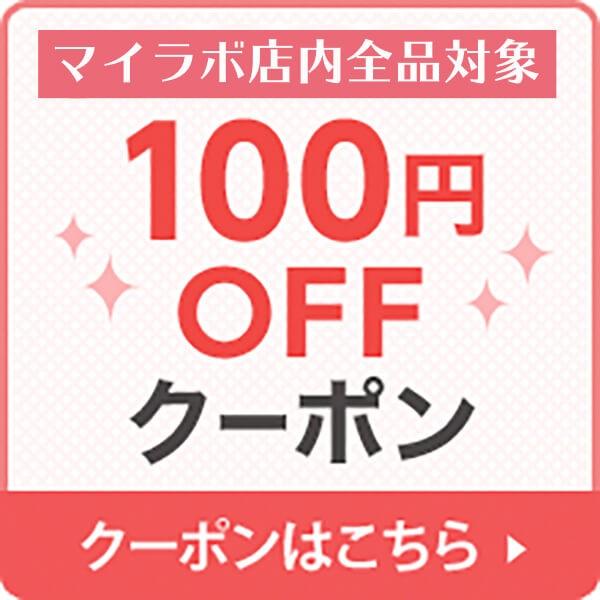 【マイラボ】綺麗を応援!店内全品対象*3回まで使える♪100円OFFスペシャルクーポン*