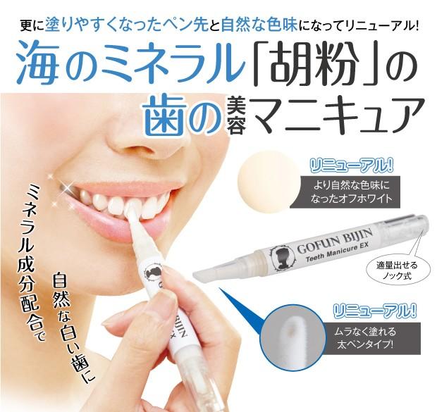 海のミネラル「胡粉」歯の美容マニキュア