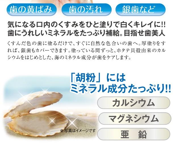 胡粉にはミネラル成分たっぷり カルシウム マグネシウム 亜鉛