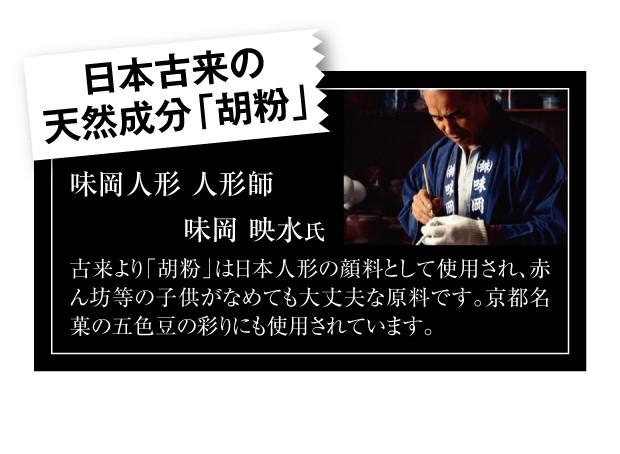 日本古来の天然成分「胡粉」