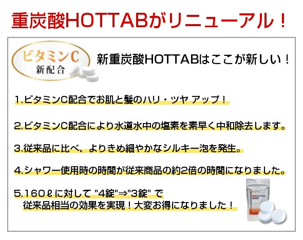 薬用重炭酸湯HOTTAB