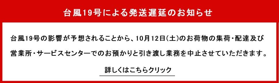 台風19号お知らせバナー