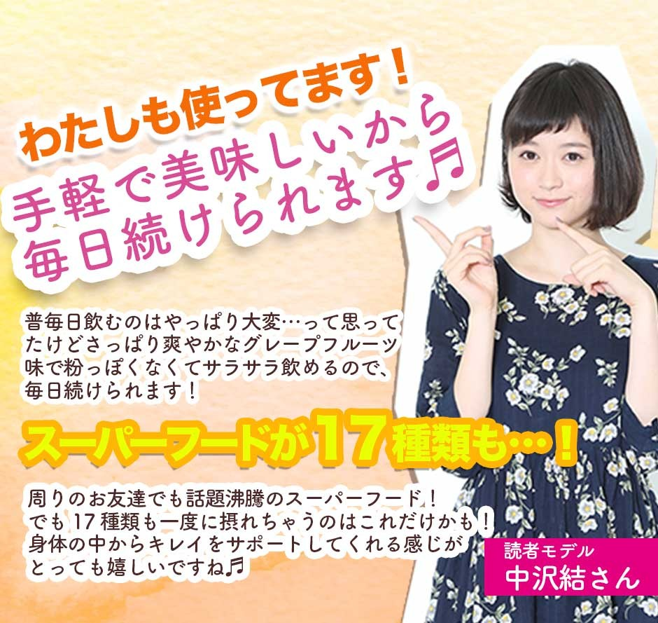 読者モデル 中沢結さんも使ってます!