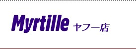 Myrtilleヤフー店