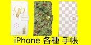 iPhon手帳