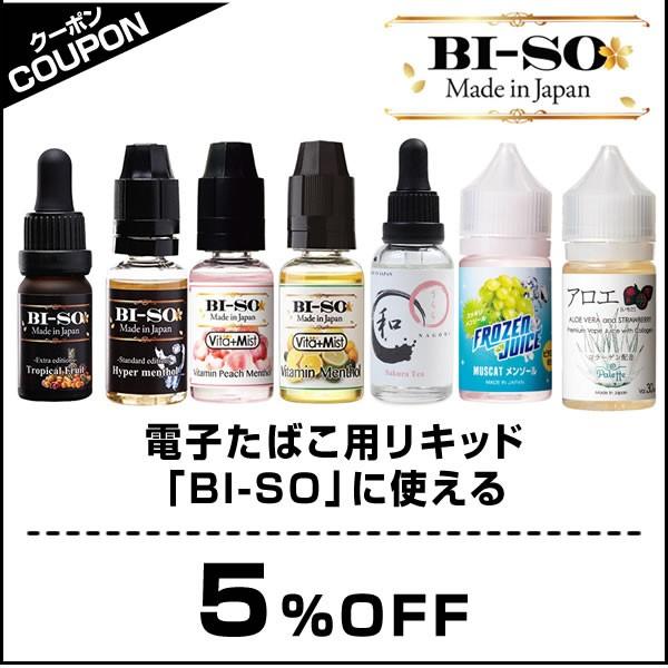【5%OFF】人気電子タバコリキッド「Bi-So」に使える!