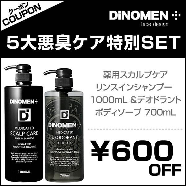 【600円OFF】DiNOMEN ディノメン 男の消臭ケアセット!
