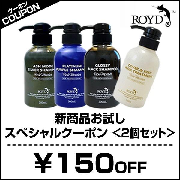 【150円OFF】ROYDロイド お試しスペシャルクーポン<2本セット>