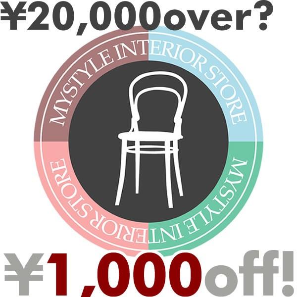 MyStyleで使える1000円OFFクーポン(20,000円以上のお買い物対象)