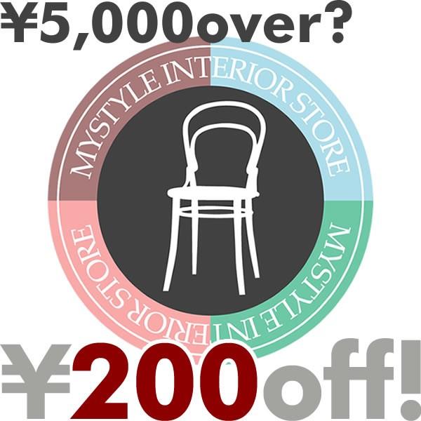 MyStyleで使える200円OFFクーポン(5,000円以上のお買い物対象)