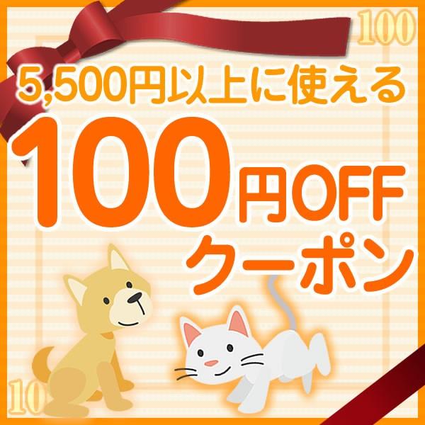 【100円OFFクーポン】5400円(税込)以上で使えます