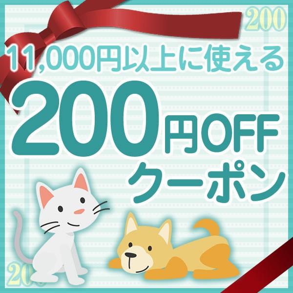 【200円OFFクーポン】10800円(税込)以上で使えます