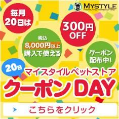 ★毎月20日限定★店内特別クーポン★