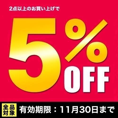 【嬉しい全商品】  5% OFF !!  お試しクーポン