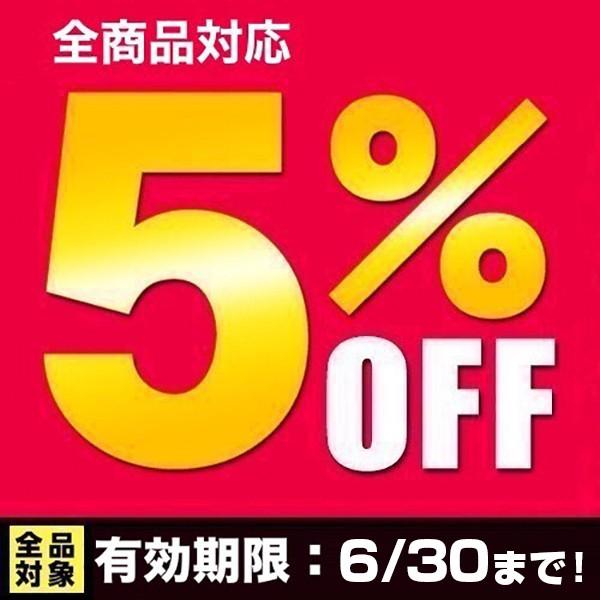 6月限定【全商品】5% OFF 割引クーポン!!
