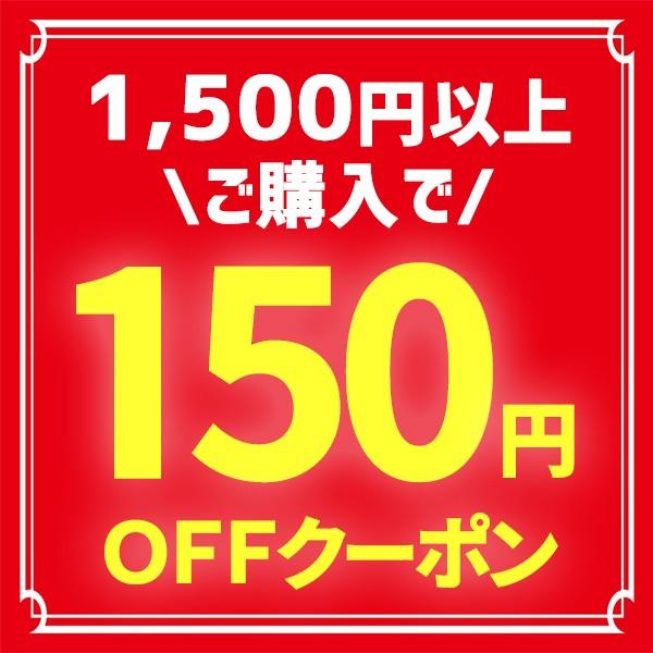 1,500円以上のご購入で使える150円OFFクーポン